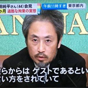 安田純平が記者会見で話した36のこと