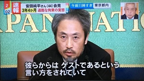 1安田純平が記者会見で話した36のこと