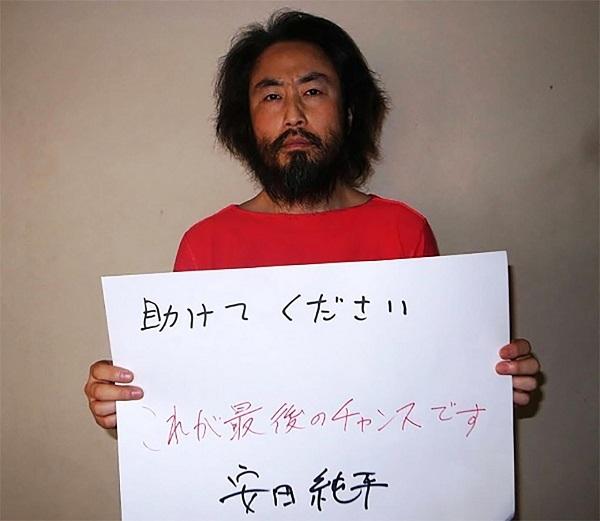 「助けてください これが最後のチャンスです 安田純平」