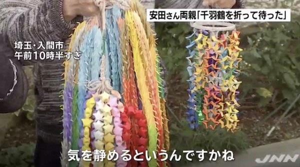 安田純平さんの両親「願いを込めて千羽鶴を折って待った」 → 韓国のビョル(星)だと話題に…
