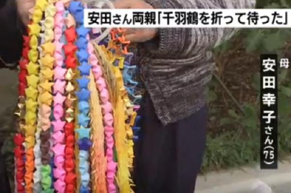 安田さん両親「千羽鶴を折って待った」