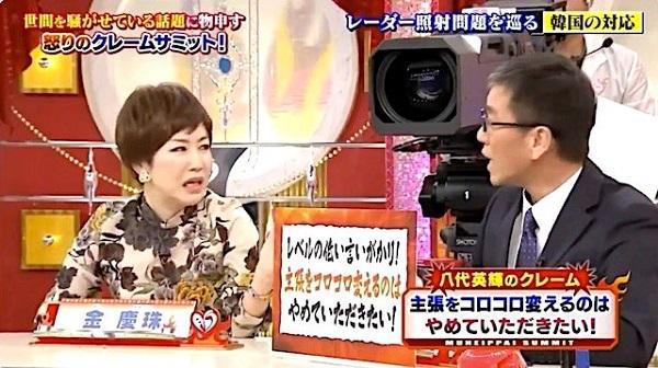 【レーダー照射】金慶珠「決定的な証拠を出さない限り韓国は認めない」→ 八代英輝「日本は可哀想だから峰打ちにしててあげた。それがわからない韓国が鈍すぎる!」