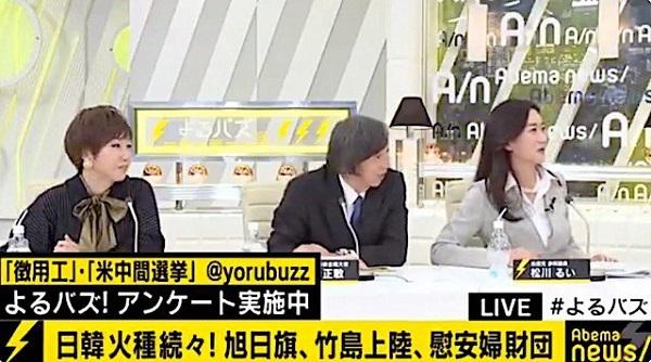 みのもんた「朝鮮半島と日本が戦争したというのは事実…」→ 武藤正敏・松川るい「してない!!」