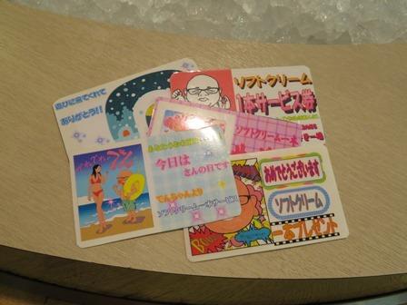 でんちゃんカード
