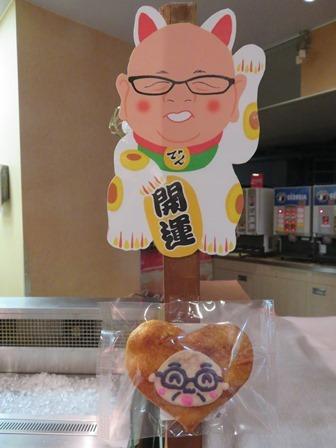 でんちゃん煎餅