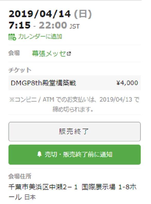 DMGP8th 販売終了
