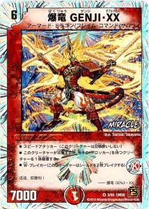 爆竜 GENJI・XX