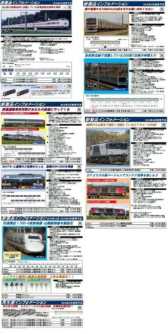 トミックスHO70系H