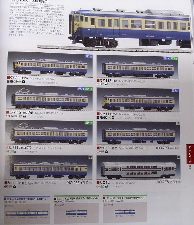 トミックスHO115横須賀色2
