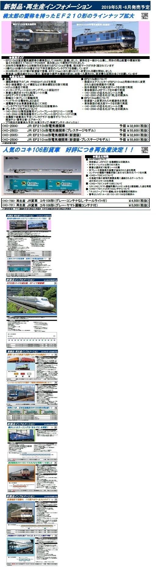 トミックス56月EF210J