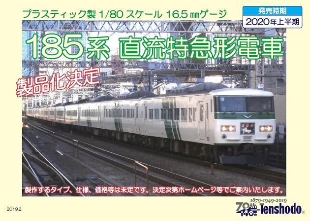 天賞堂185系3