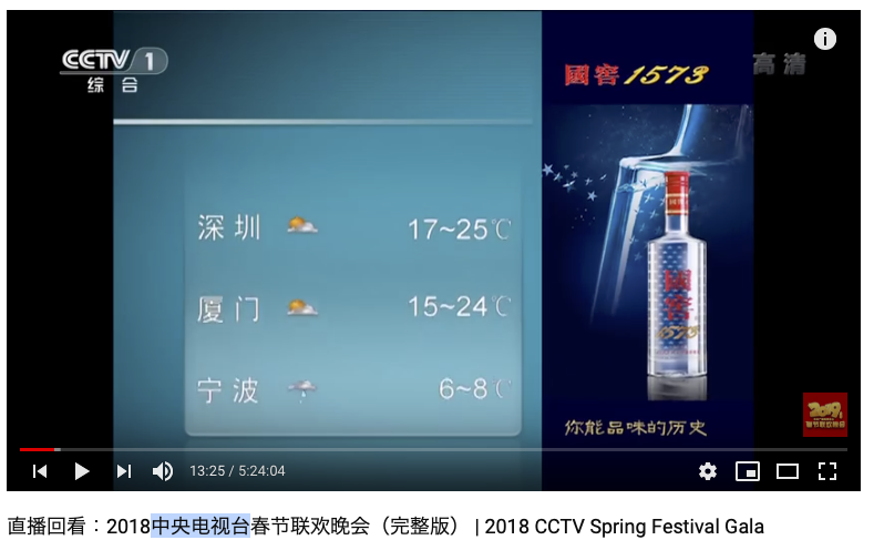 CCTV春節天気予報2019年2月6日中国
