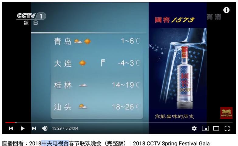 中国CCTV領土的野心その2