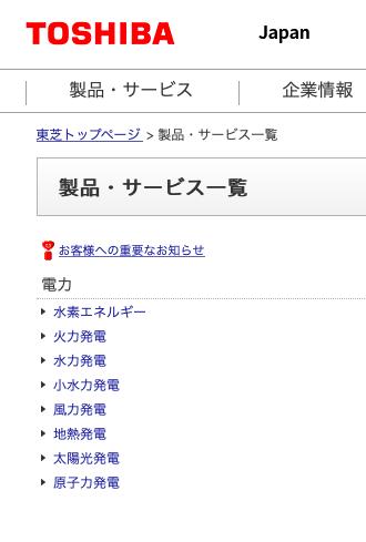 東芝TOSHIBA原子力発電現実