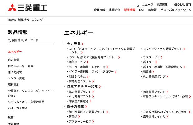 三菱重工製品紹介原子力発電平成31年2月14日