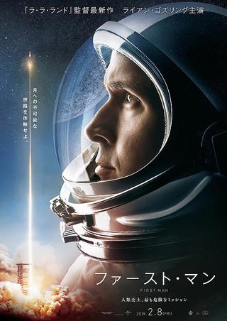 デイミアン・チャゼル 『ファースト・マン』 ニール・アームストロング船長を演じるのはライアン・ゴズリング。