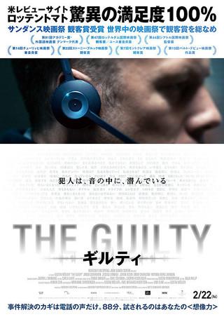 グスタフ・モーラー 『THE GUILTY ギルティ』 ロッテントマトでの評価はとても高い。