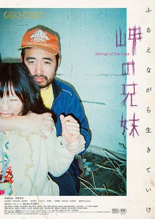 片山慎三 『岬の兄妹』 足の悪い兄・良夫(松浦祐也)と自閉症の妹・真理子(和田光沙)。