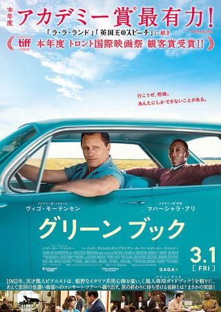 """ピーター・ファレリー 『グリーンブック』 トニー・""""リップ""""・バレロンガ(ヴィゴ・モーテンセン)はドクター・シャーリー(マハーシャラ・アリ)という黒人の運転手となる。"""