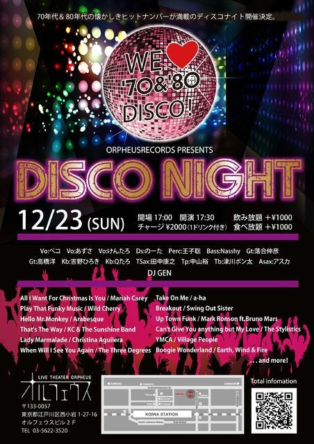 2018 Disco Night 1