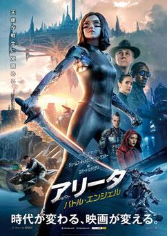 映画「アリータ:バトル・エンジェル(3D・日本語吹替版)」 感想と採点 ※ネタバレなし