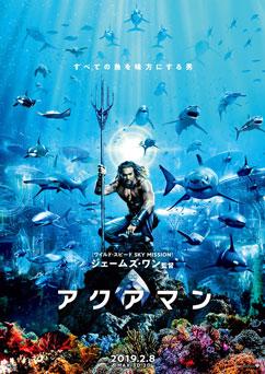 映画「アクアマン(2D・日本語吹替版)」 感想と採点 ※ネタバレなし