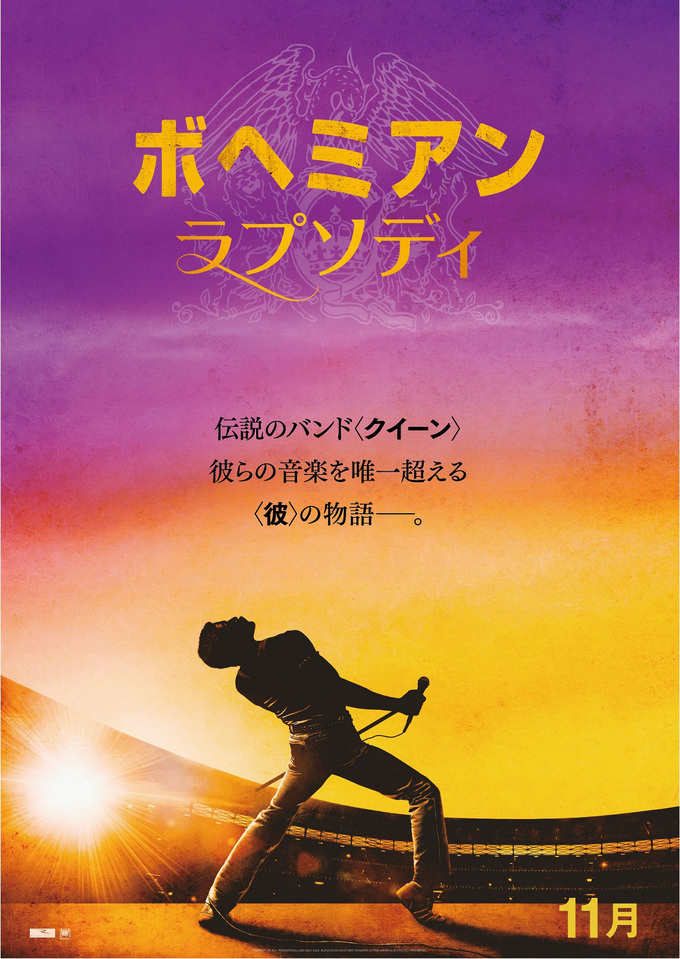 映画「ボヘミアン・ラプソディ(日本語字幕版)」 感想と採点 ※ネタバレなし