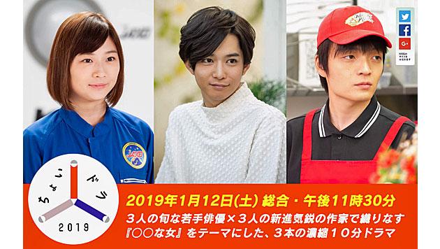 ちょい☆ドラ2019 (2019/1/12) 感想