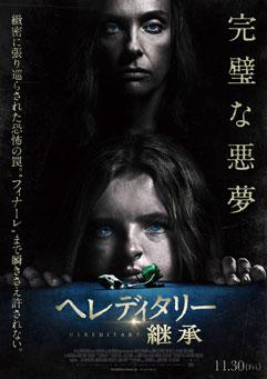 映画「ヘレディタリー/継承(日本語字幕版)」 感想と採点 ※ネタバレなし