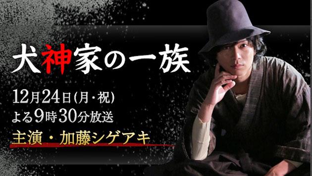 スペシャルドラマ「犬神家の一族」 (2018/12/24) 感想