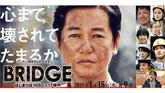 カンテレ開局60周年特別ドラマ「BRIDGE はじまりは1995.1.17神戸」 (2019/1/15) 感想