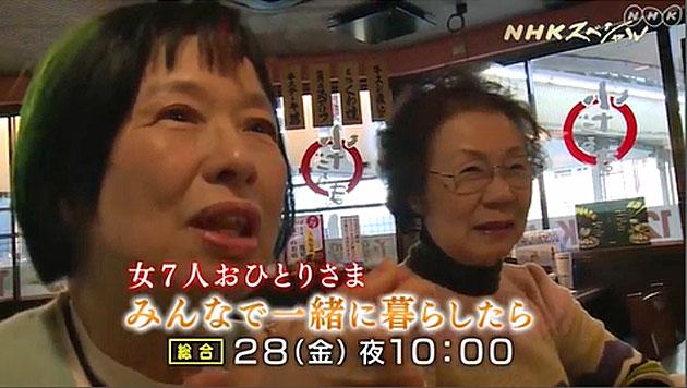 NHKスペシャル「女7人おひとりさま みんなで一緒に暮らしたら」 (2018/12/28) 感想