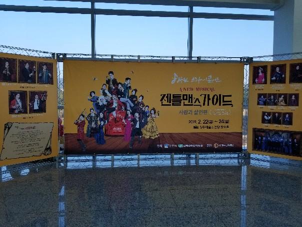 ジェントルマンズガイド慶州公演
