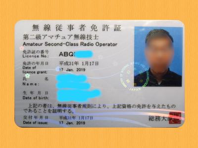 第二級アマチュア無線技士免許証
