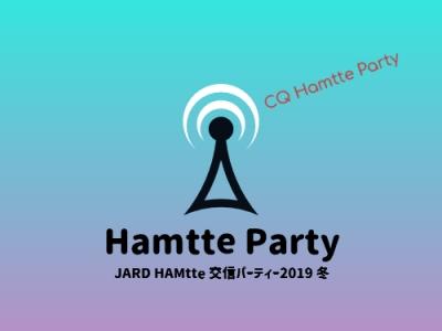 HAMtte 交信パーティー2019 冬