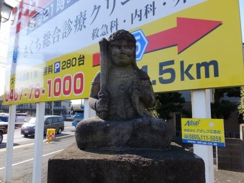 用田辻の大山道道標・不動明王坐像