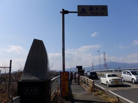 相模川の戸沢橋