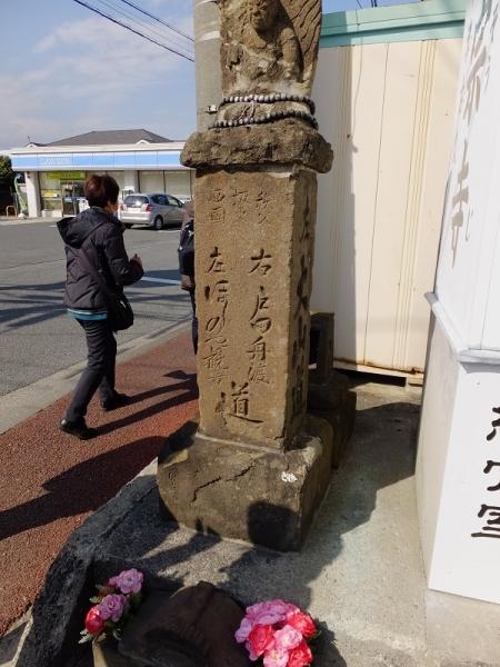 天宗寺入口の大山道道標