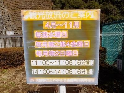 2019宮ヶ瀬ダム観光放流のスケジュール