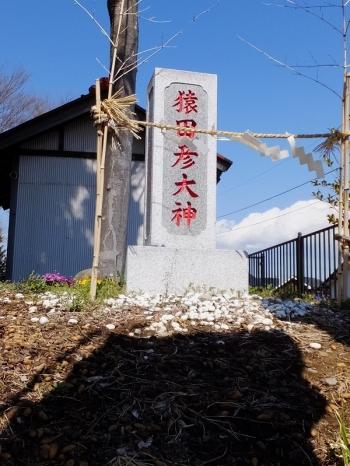 高部屋神社の庚申塔(猿田彦大神)