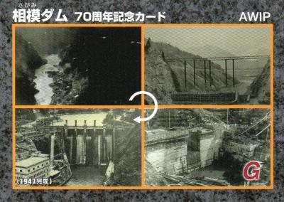 相模ダム・70周年記念ダムカード