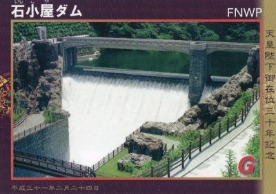 石小屋ダム・天皇陛下御在位三十年記念ダムカード