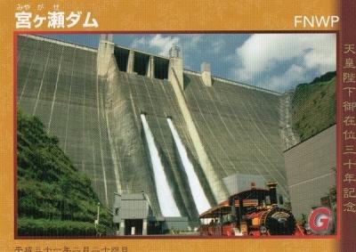 宮ヶ瀬ダム・天皇陛下御在位三十年記念ダムカード