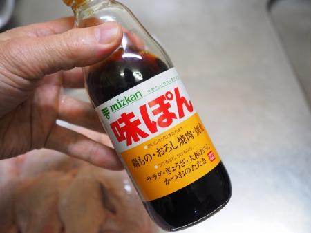 手羽先のアンチョビぽん酢焼き041
