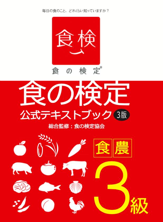食の検定3級公式テキストブック表紙イメージ