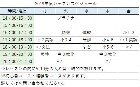 2019HP用スケジュール