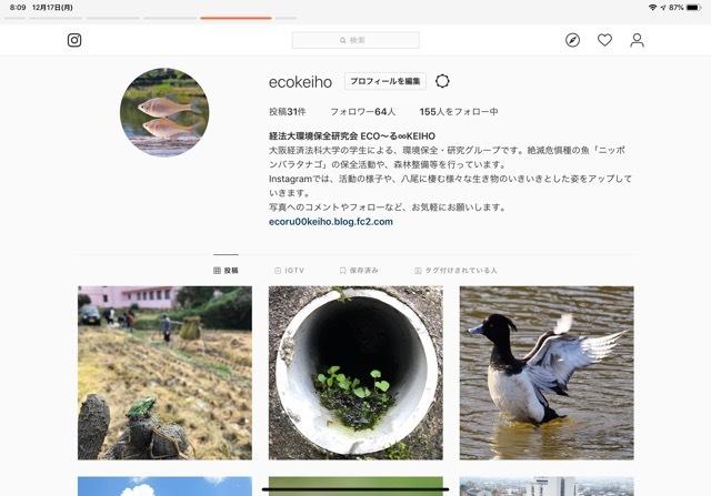 ECO~る∞KEIHOのinstagramを始めました!