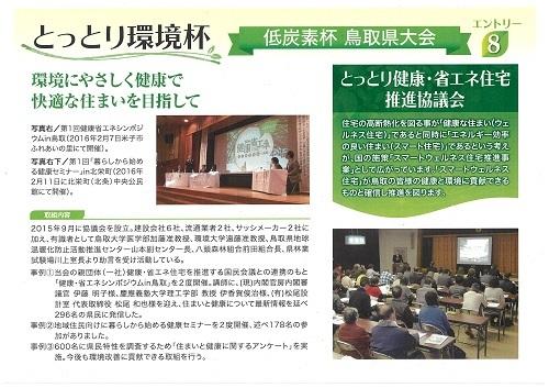 とっとり健康・省エネ住宅推進協議会8(縮小)