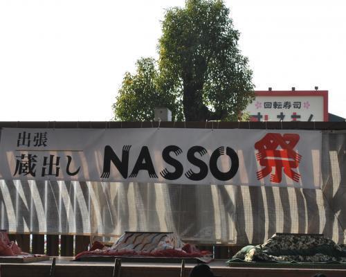NASSOの横断幕