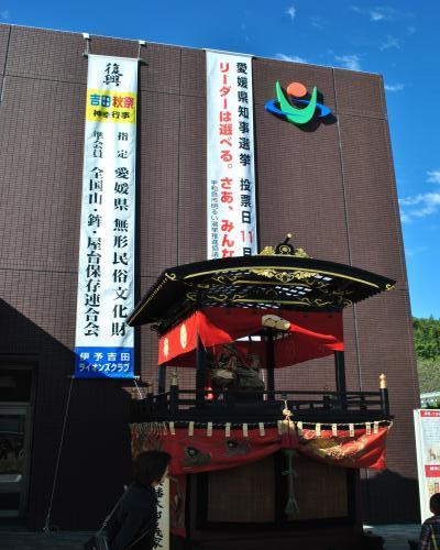 吉田支所の懸垂幕